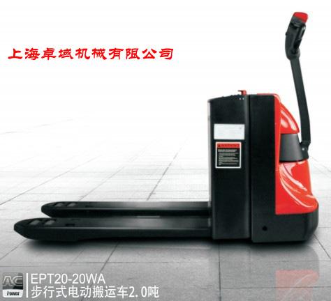 步行式电动搬运车(型号EPT20-20WA)