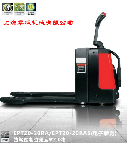 站驾式电动搬运车(EPT20-RA/ EPT20-RAS)