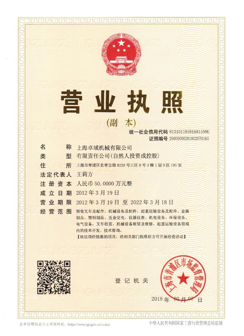 上海卓域机械营业执照